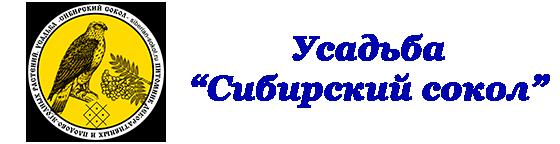 """Доставка цветов Омск. Усадьба """"Сибирский сокол"""""""